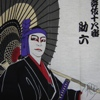 Kabuki/Samurai with Parasol Japanese Curtain-2