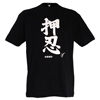 Ossu T-shirt (Black)-1