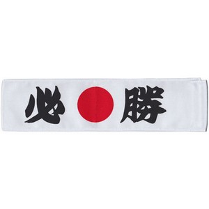 "Hissho (""Must win"") Hachimaki Japanese Headband"
