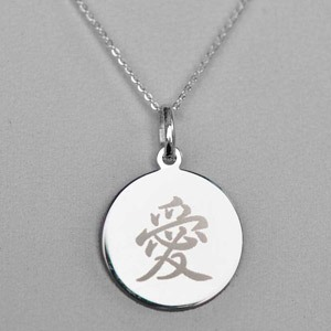 Mini Japanese Kanji Love Necklace (1.5cm)