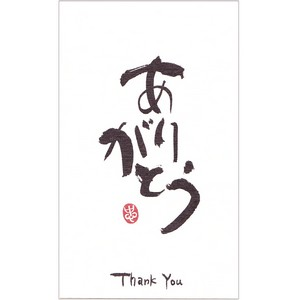 Japanese Postcard - Thank You Kanji
