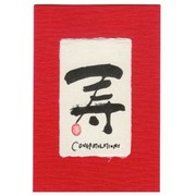 Japanese Congratulations Kanji Card