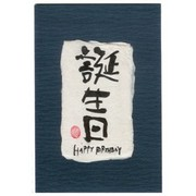 Japanese Happy Birthday Kanji Card